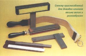 Принадлежности для правки ножа (1)