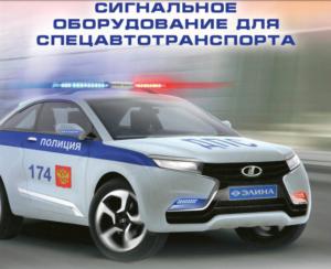 Продукция ПК «ЭЛИНА»